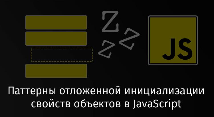 Паттерны отложенной инициализации свойств объектов в JavaScript - 1
