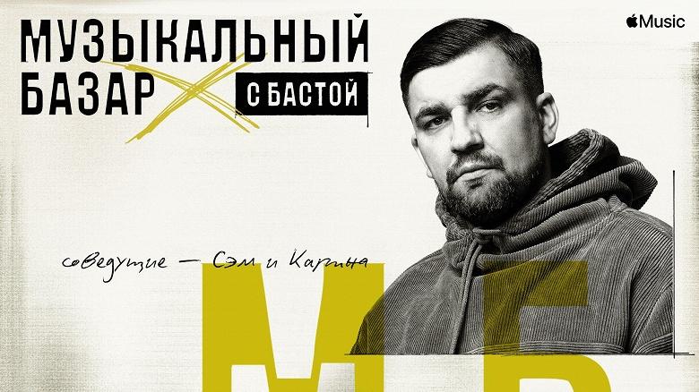 Apple Music запускает первое радиошоу в России