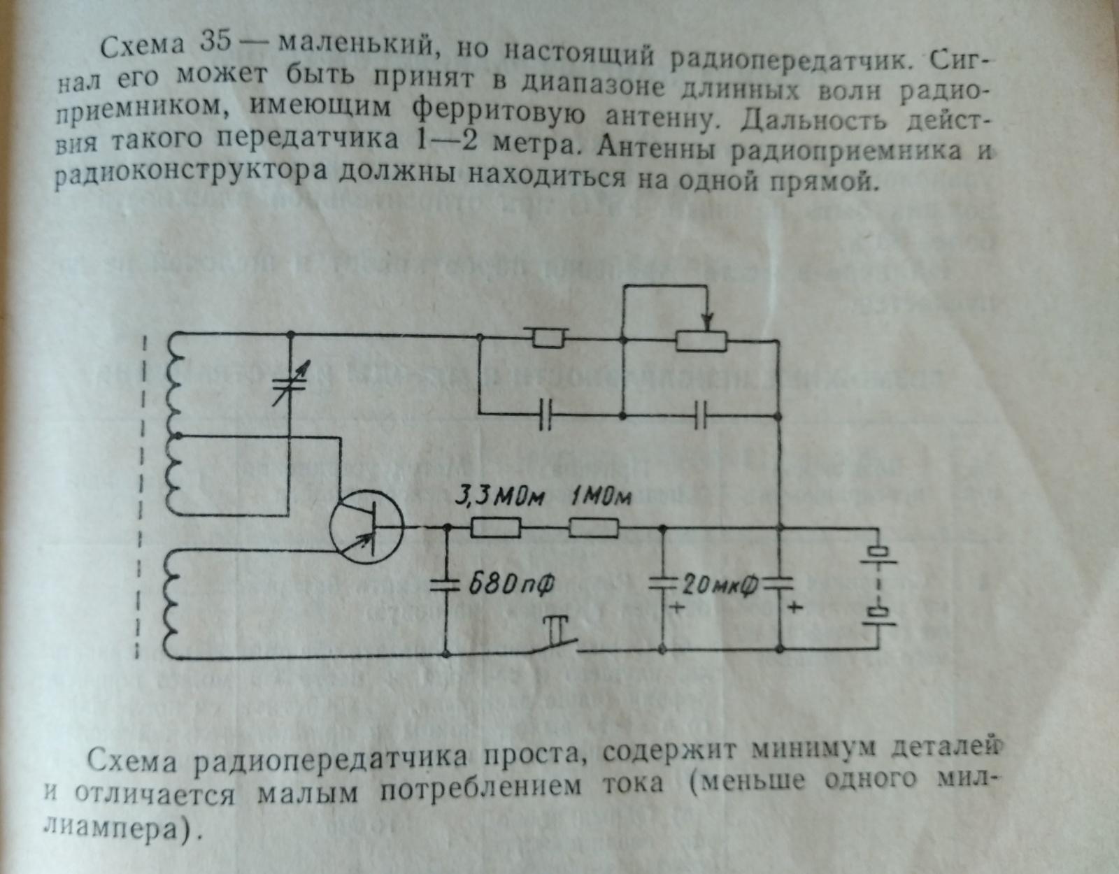 Радиоконструктор «Электронные кубики»: ностальгия по детству - 14