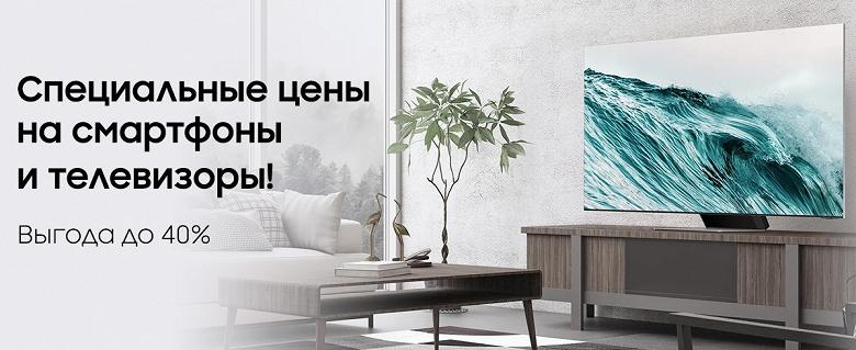 Samsung «уронила» цены на смартфоны и телевизоры почти вдвое — скидки до 250 тысяч рублей
