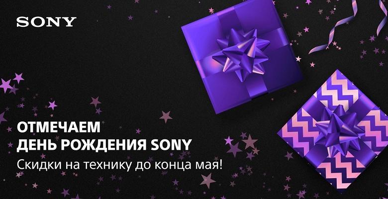 Sony «обрушила» цены в России в честь дня рождения — скидки до 100 тысяч рублей