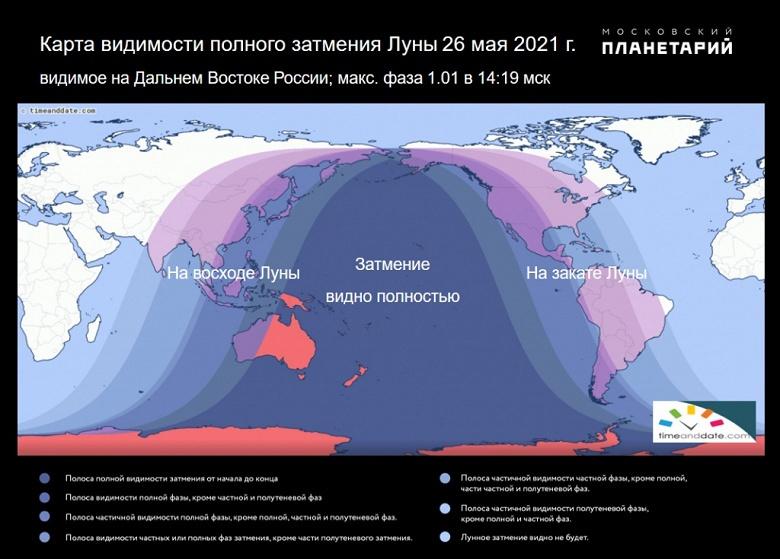 Суперлуние совпадёт с полным затмением в среду: как увидеть в России