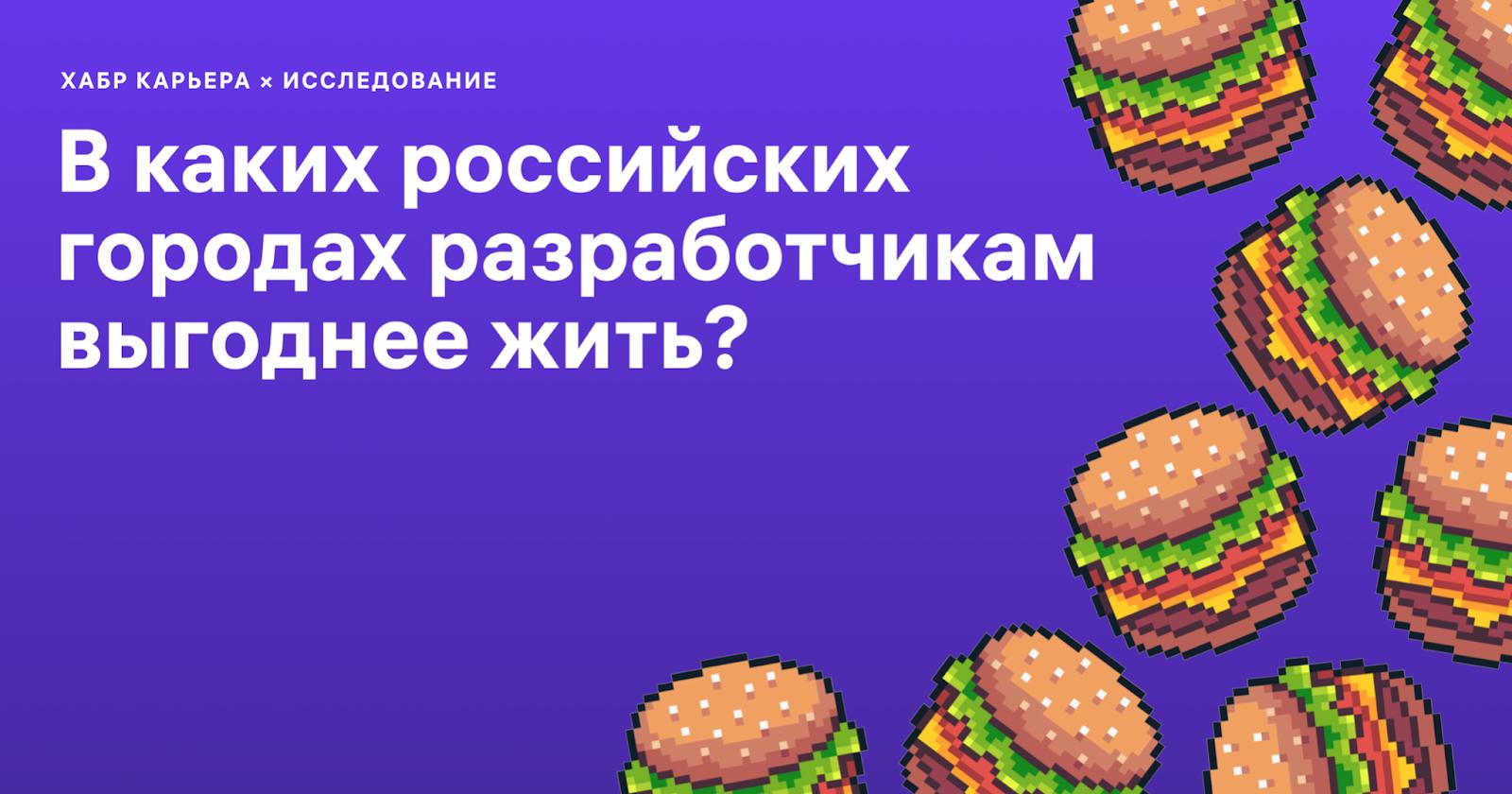 В каких российских городах разработчикам выгоднее жить - 1
