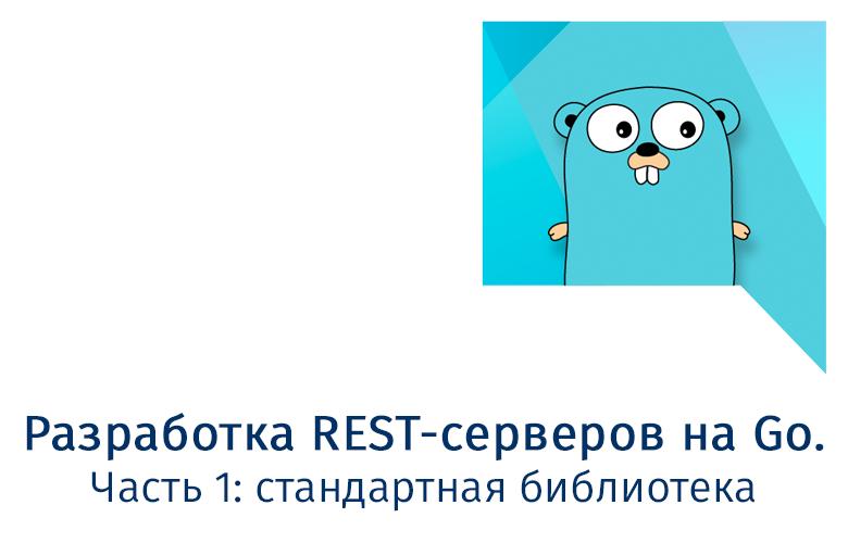 Разработка REST-серверов на Go. Часть 1: стандартная библиотека - 1