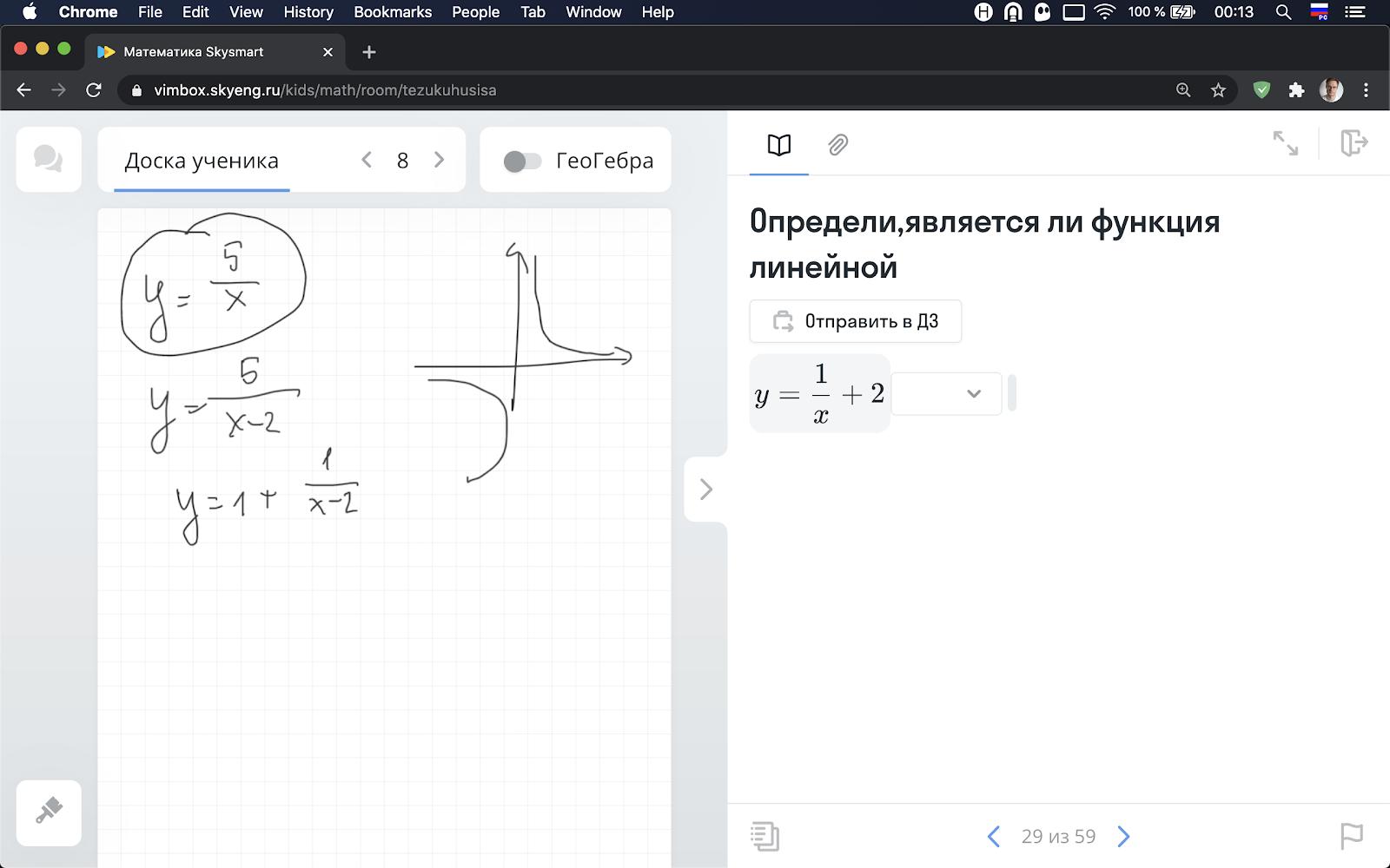 Онлайн-доска, на которой можно чертить, записывать решения примеров и задач, как вы бы делали это в тетради.