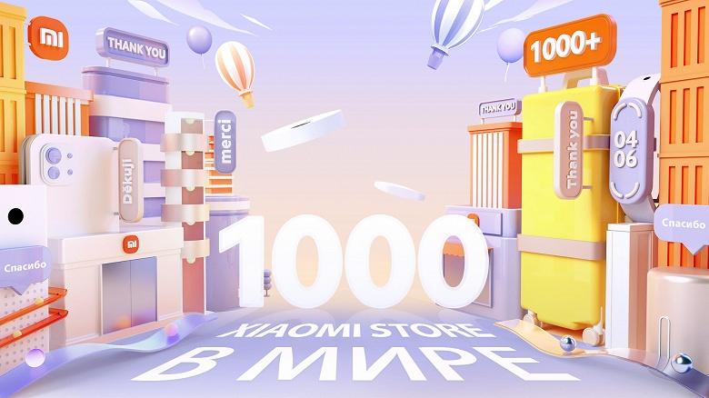 Xiaomi празднует открытие 1000 магазинов и раздаёт подарки, в том числе в России