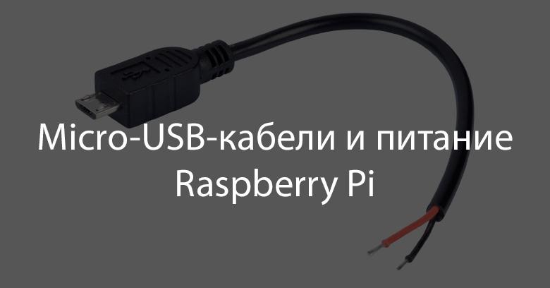 Micro-USB-кабели и питание Raspberry Pi - 1