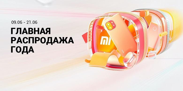 Xiaomi объявила «Главную распродажу года» в России — новейший флагман Xiaomi Mi 11 предлагается заметно дешевле