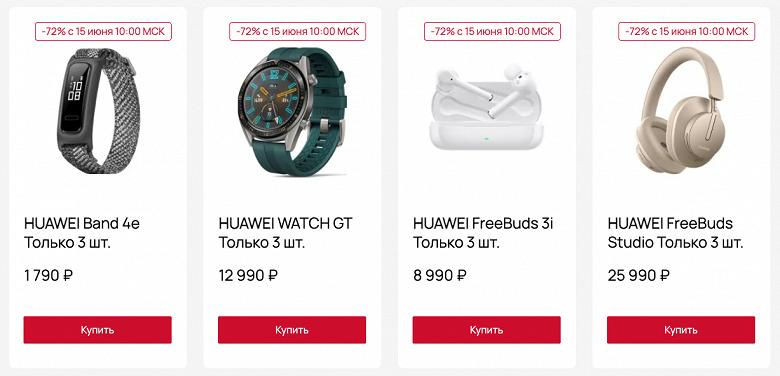 Huawei «обрушит» цены в России на три дня — скидки до 72%