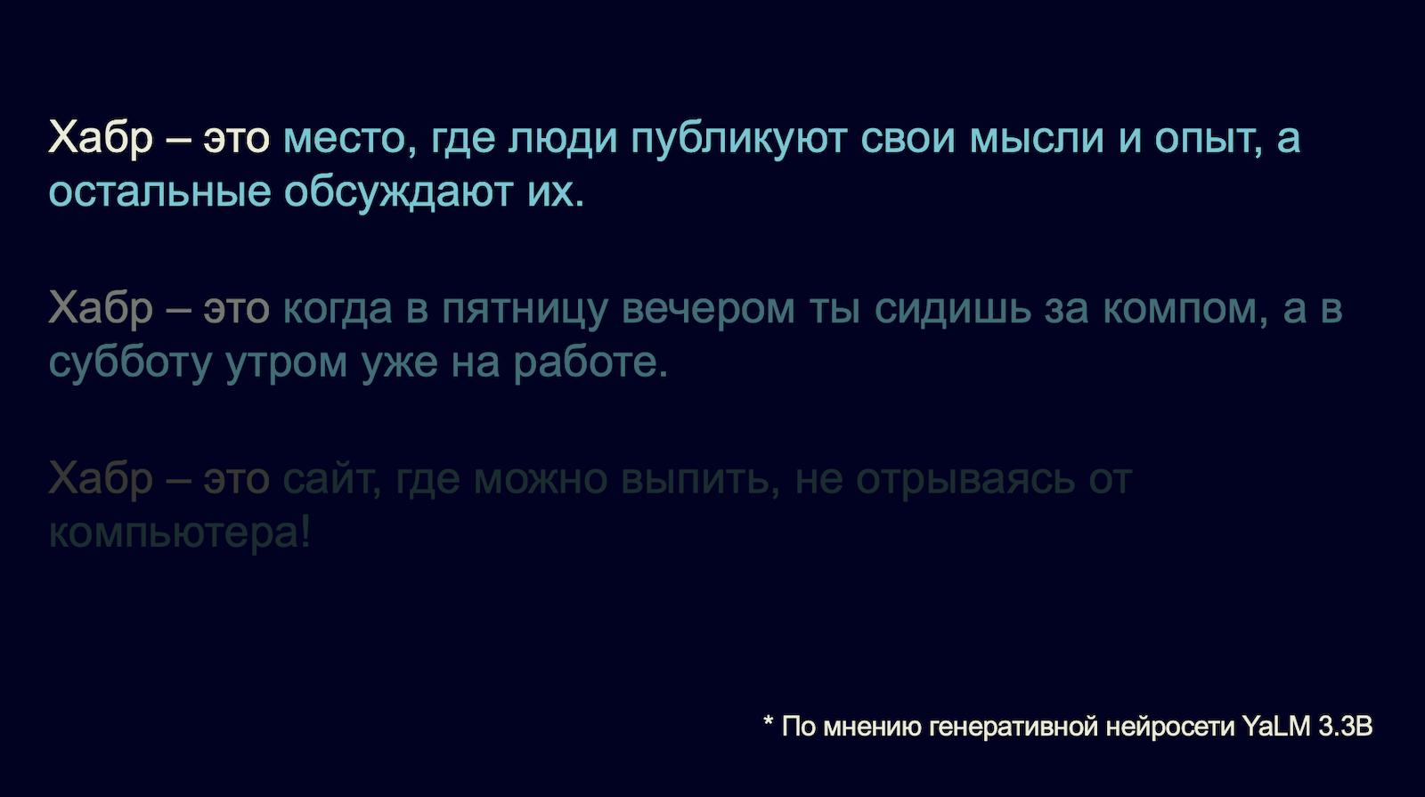 Как Яндекс применил генеративные нейросети для поиска ответов - 1