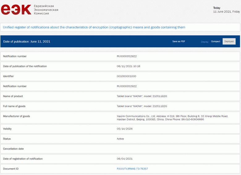 Планшет Xiaomi Mi Pad 5 сертифицирован для России