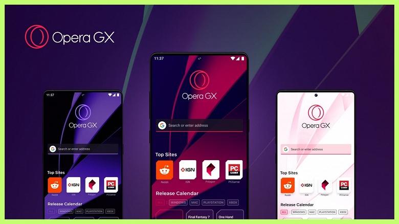 Первый в мире браузер для геймеров: состоялся релиз Opera GX с блокировщиком рекламы для iPhone и смартфонов Android