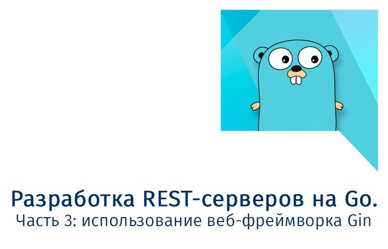 Разработка REST-серверов на Go. Часть 3: использование веб-фреймворка Gin - 1
