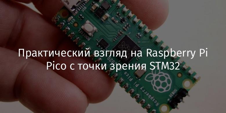 Практический взгляд на Raspberry Pi Pico с точки зрения STM32 - 1