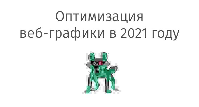 Оптимизация веб-графики в 2021 году - 1