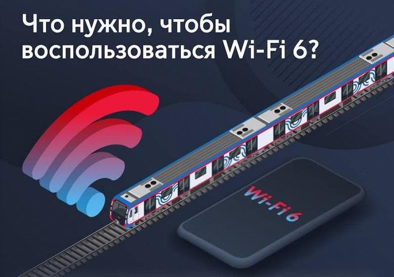 Московское метро переходит на быстрый и стабильный Wi-Fi нового поколения