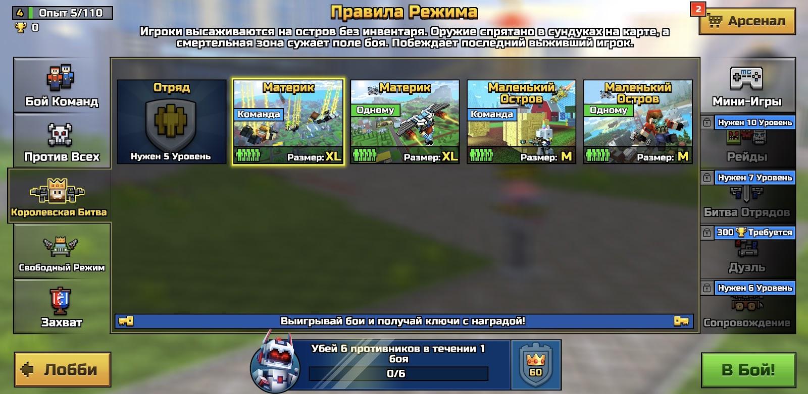 Экран выбора карты