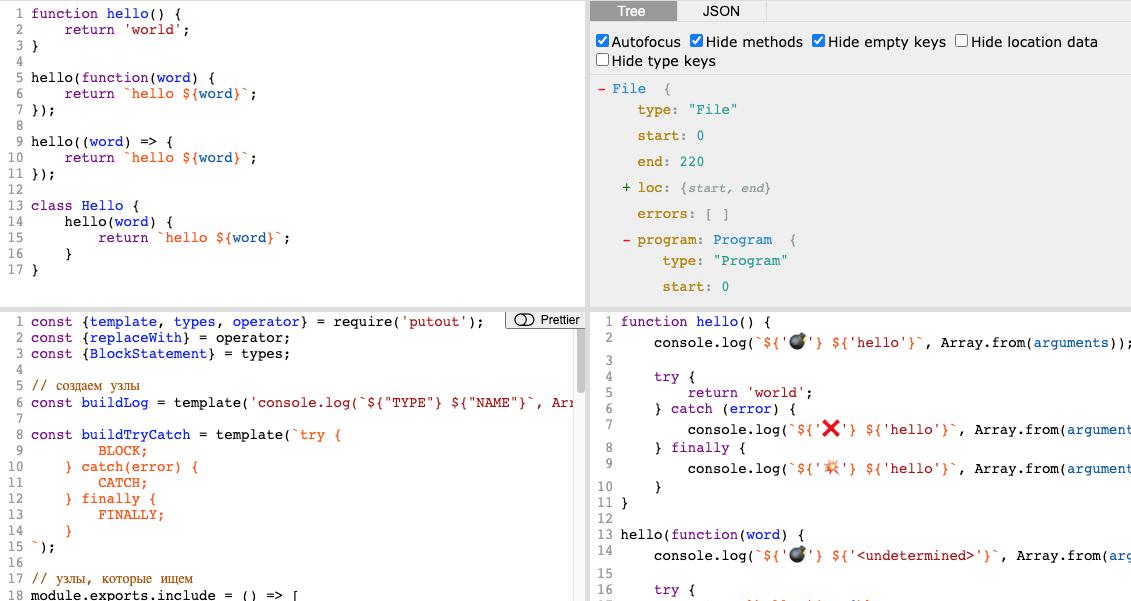 Когда код это данные - 4