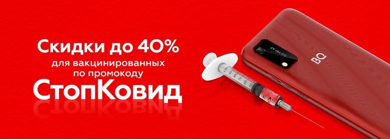 Вакцинированные от COVID-19 россияне получают скидку до 40% на продукцию BQ