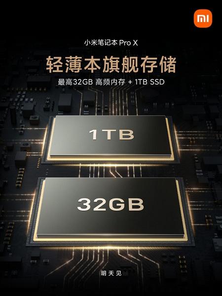 Самый дорогой ноутбук Xiaomi получит экран OLED 3,5K и 32 ГБ оперативной памяти. Новые подробности о Mi Notebook Pro X