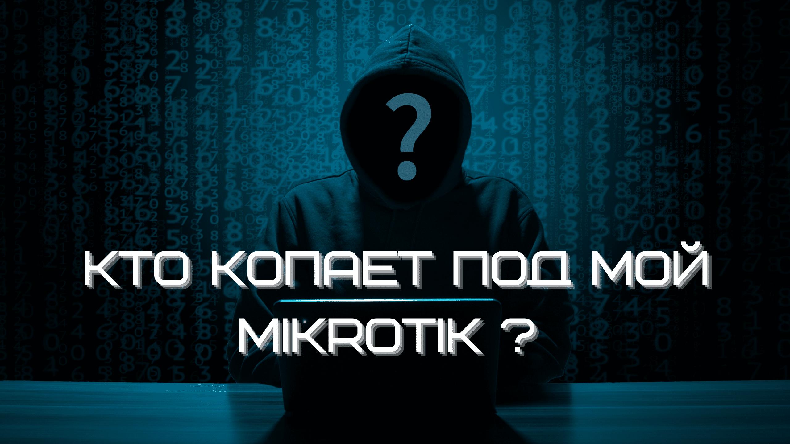 Кто копает под мой MikroTik? - 1