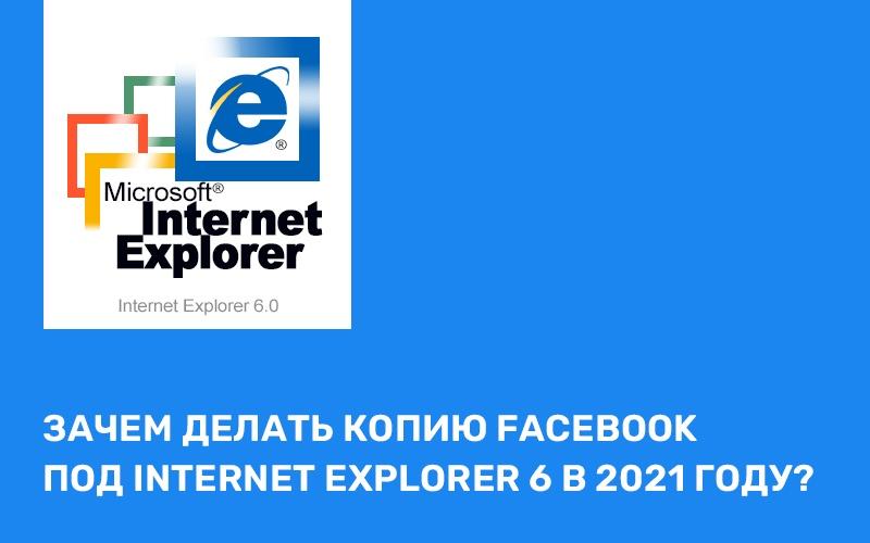 Зачем делать копию Facebook под Internet Explorer 6 в 2021 году? - 1