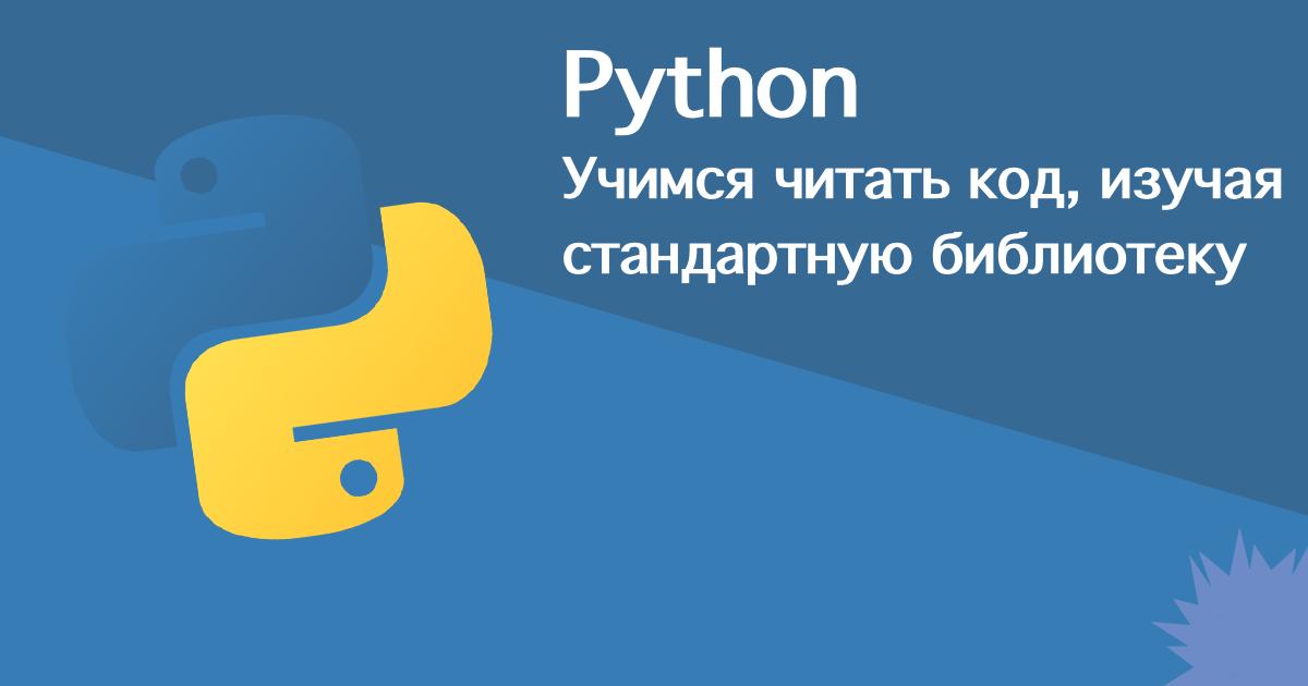 Учимся читать код, изучая стандартную библиотеку Python - 1