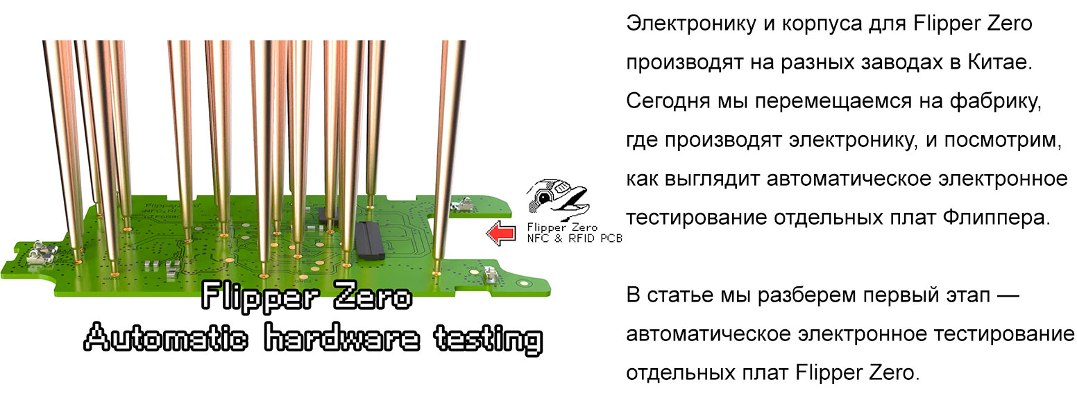 Перехват инфракрасных пультов с помощью Flipper Zero - 2