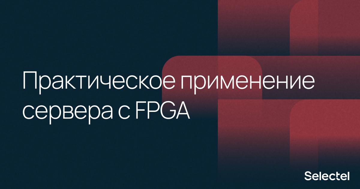 Практическое применение сервера с FPGA - 1