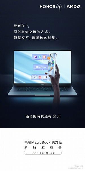 14 июля Honor представит новый ноутбук с процессорами AMD Ryzen и поддержкой Windows 11