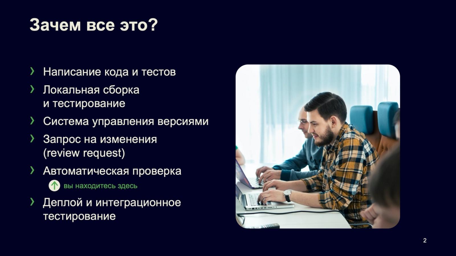 Сборка и тестирование в монорепозитории: кластер распределённой сборки DistBuild. Доклад Яндекса - 1