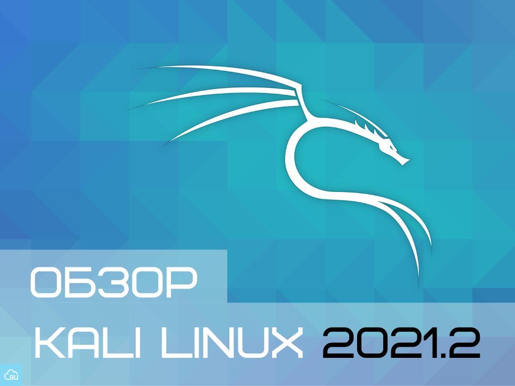 Обзор Kali Linux 2021.2 - 1