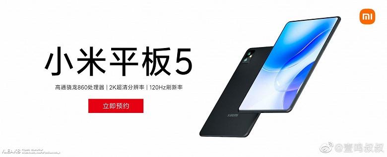 Дизайн Xiaomi Mi Pad 5 и его характеристики показали на новом изображении