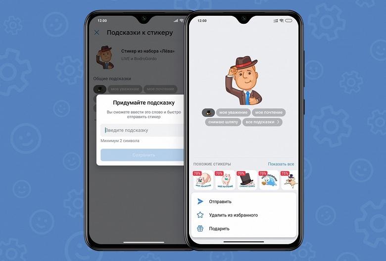 Во «ВКонтакте» для Android появились подробные подсказки к стикерам