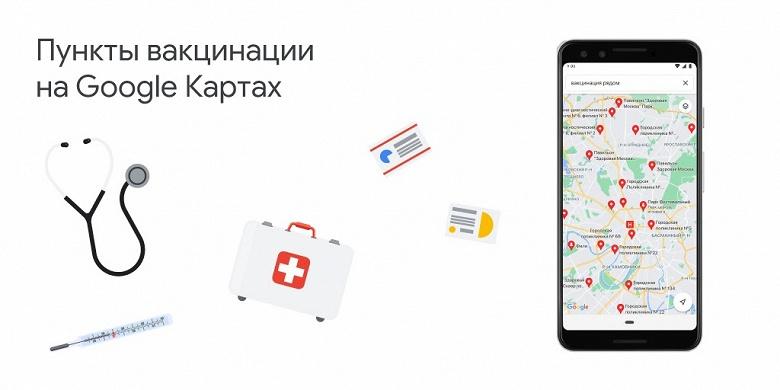 На «Google Картах» появилось 6000 пунктов вакцинации по всей России