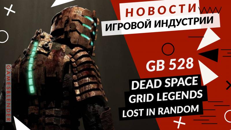 Новая статья: Gamesblender № 528: ремейк Dead Space, новая GRID, «взрывной» старт New World и судьба Skull & Bones