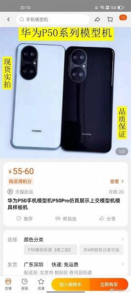 В Китае уже продают Huawei P50 и P50 Pro за 10 долларов. В чем подвох?