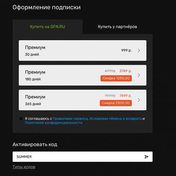В России на несколько дней заметно снизили цены на GeForce Now