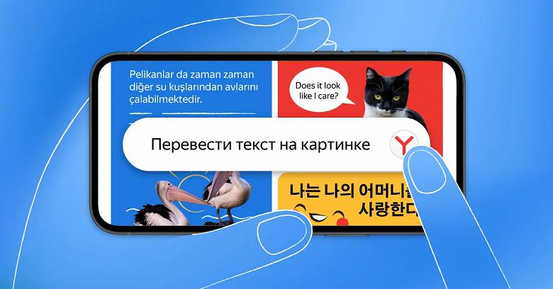 Появился первый браузер для Android с переводом текста на изображениях