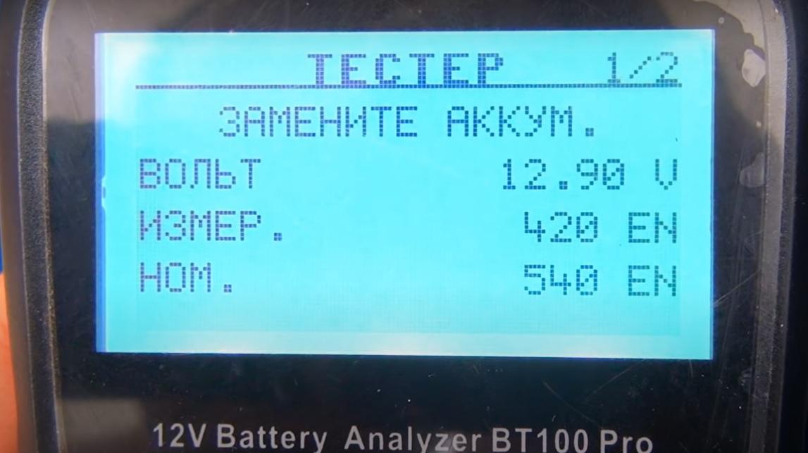 Тестируем восемь аккумуляторных тестеров - 16
