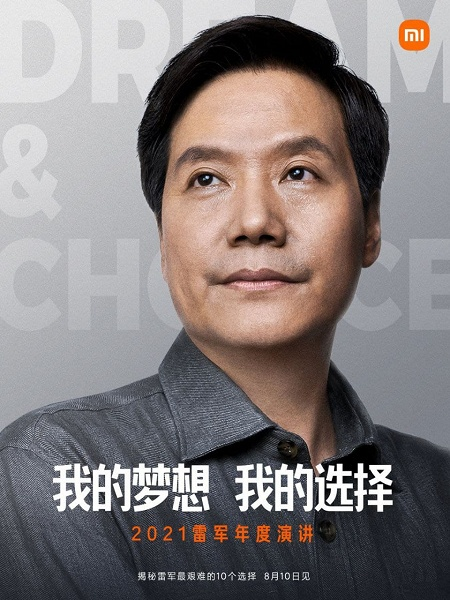 Xiaomi Mi Mix 4 и Mi Pad 5 представят 10 августа