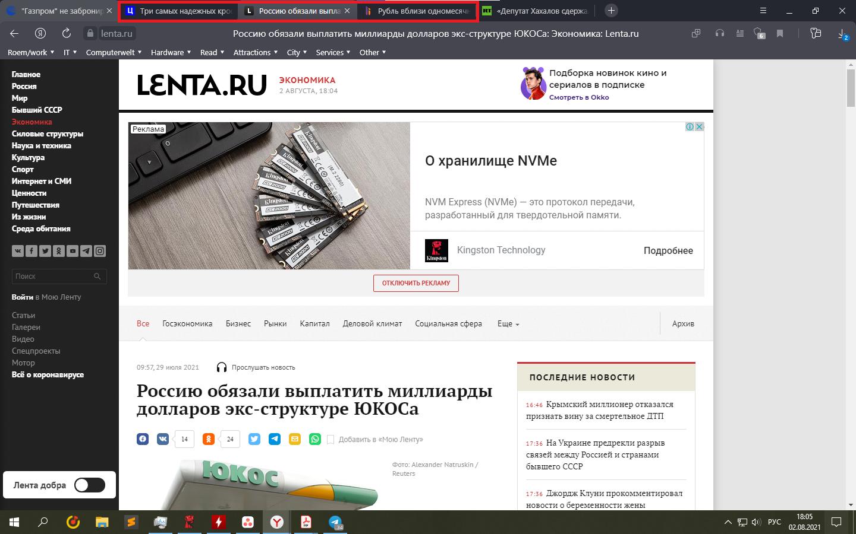 Обменная сеть Lentainform льёт на российские СМИ фейковый трафик. - 2