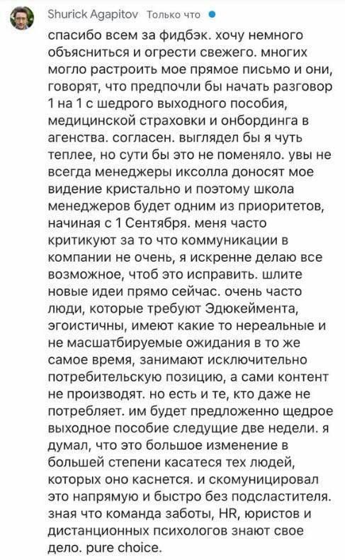 Xsolla предположительно защитила сотрудников от увлёкшегося бигдатой фаундера Шурика - 3