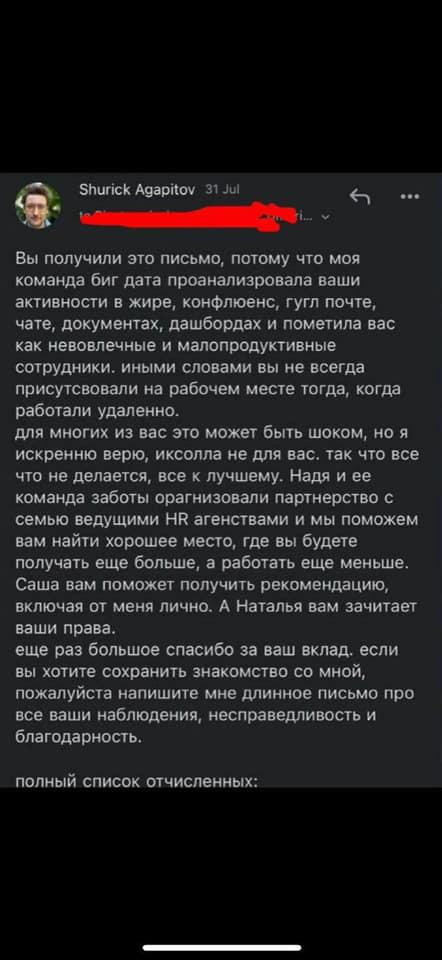 Xsolla предположительно защитила сотрудников от увлёкшегося бигдатой фаундера Шурика - 1