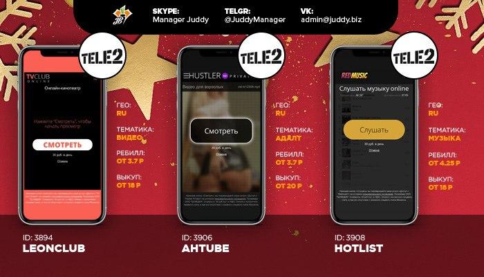 Скрытые мобильные подписки Tele2: разбираемся, как все устроено - 12