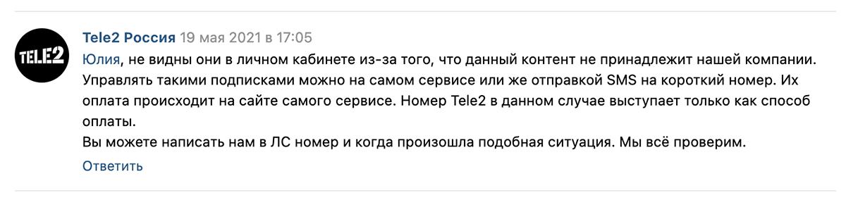 Скрытые мобильные подписки Tele2: разбираемся, как все устроено - 16