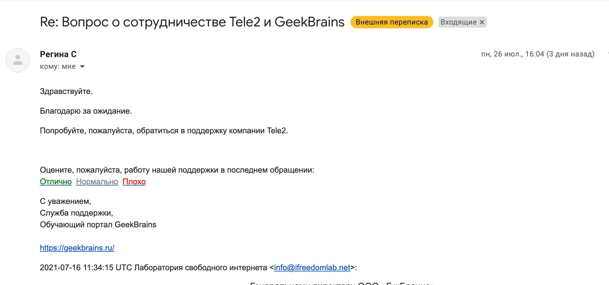 Скрытые мобильные подписки Tele2: разбираемся, как все устроено - 2