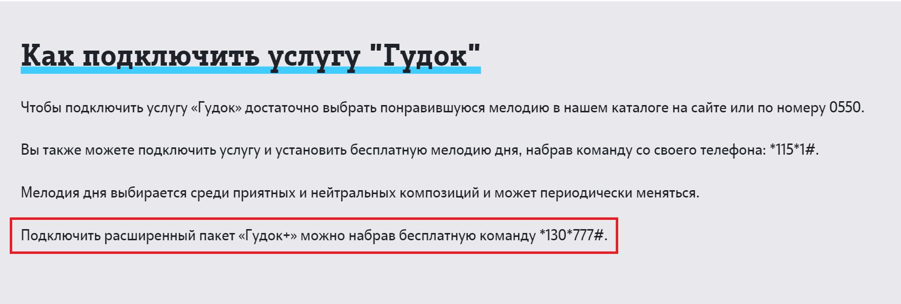 Скрытые мобильные подписки Tele2: разбираемся, как все устроено - 6