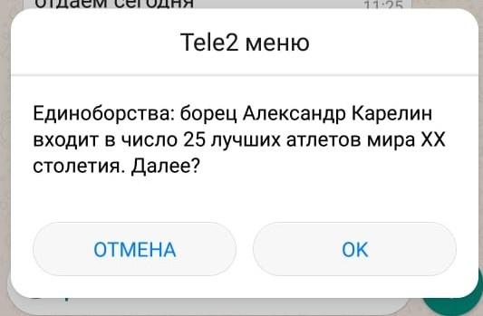 Скрытые мобильные подписки Tele2: разбираемся, как все устроено - 7