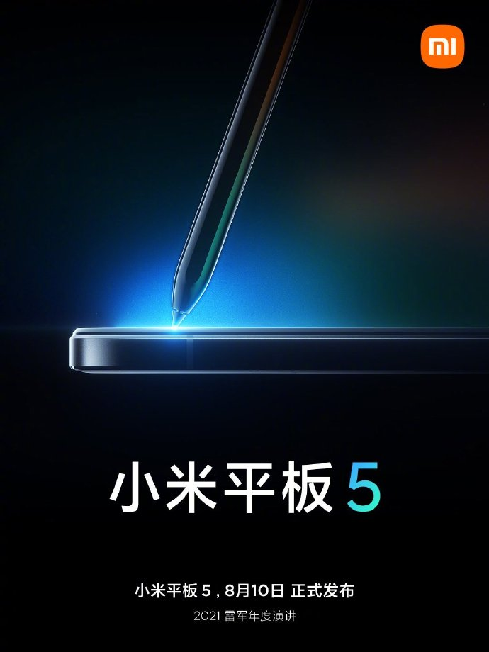 Первое официальное изображение Xiaomi Mi Pad 5 окончательно подтвердило, что планшет поддерживает стилус